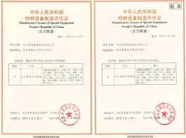 China Manufacturer License of Special Equipment
