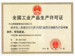 Production License of Industrial Products